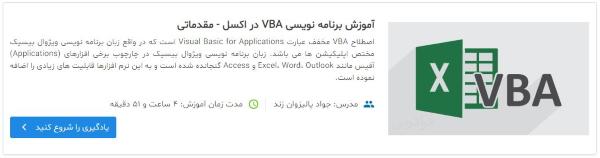 معرفی فیلم آموزش برنامهنویسی VBA در اکسل - مقدماتی در مطلب کلیدهای میانبر اکسل (Excel)