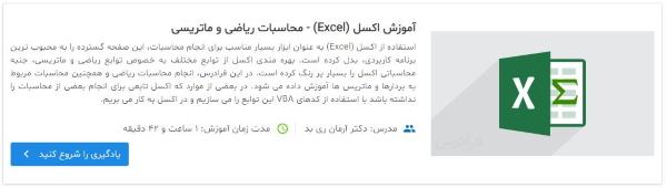 معرفی فیلم آموزش اکسل (Excel) - محاسبات ریاضی و ماتریسی در مطلب کلیدهای میانبر اکسل (Excel)