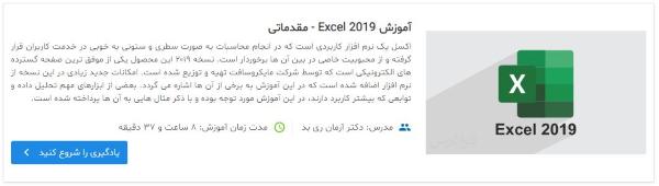 معرفی فیلم آموزش Excel 2019 - مقدماتی در مطلب کلیدهای میانبر اکسل (Excel)