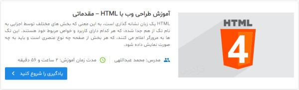 آموزش طراحی وب با HTML – مقدماتی   آموزش کامل MVC در PHP — از صفر تا صد و به زبان ساده