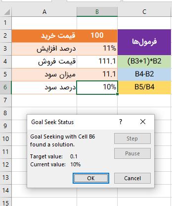 Goal Seek results