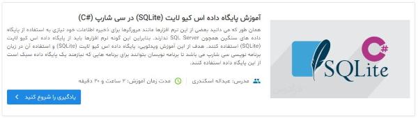 معرفی فیلم آموزش پایگاه داده اسکیولایت (SQLite) در سی شارپ (#C) در مطلب انواع کلید در پایگاه داده