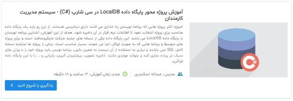 معرفی فیلم آموزش پایگاه داده LocalDB پروژهمحور در سی شارپ (#C) – سیستم مدیریت کارمندان در مطلب انواع کلید در پایگاه داده