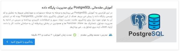 معرفی فیلم آموزش مقدماتی PostgreSQL برای مدیریت پایگاه داده در مطلب انواع کلید در پایگاه داده