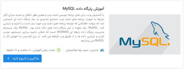 معرفی فیلم آموزش پایگاه داده MySQL در مطلب آموزش آموزش SQL Server Management Studio