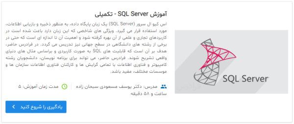 معرفی فیلم آموزش SQL Server - تکمیلی | آموزش SQL Server Management Studio