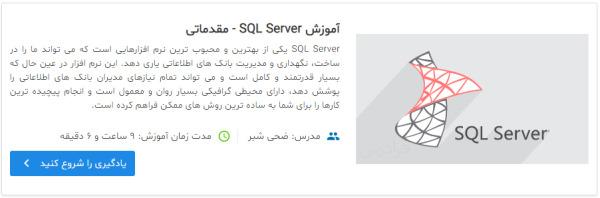 معرفی دوره آموزش SQL Server - مقدماتی به عنوان پیش نیاز آموزش Dapper