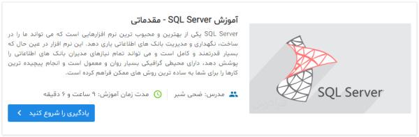 معرفی آموزش SQL Server - مقدماتی | آموزش SQL Server Management Studio