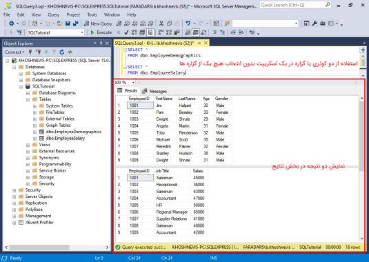 آموزش SQL Server Management Studio | نمایش دو مجموعه داده نتیجه در بخش Results در صورت استفاده از دو کوئری در یک اسکریپت