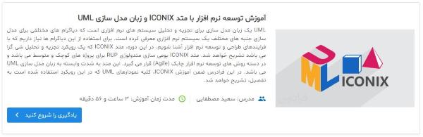معرفی فیلم آموزش توسعه نرم افزار با متد ICONIX و زبان مدل سازی UML در مطلب یوزکیس دیاگرام چیست ؟