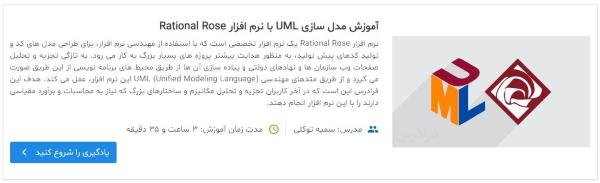 معرفی فیلم آموزش مدل سازی UML با نرم افزار Rational Rose در مطلب یوزکیس دیاگرام چیست ؟