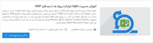 معرفی فیلم آموزش مدیریت Agile (چابک) پروژهها با نرمافزار MSP در مطلب یوزکیس دیاگرام چیست ؟