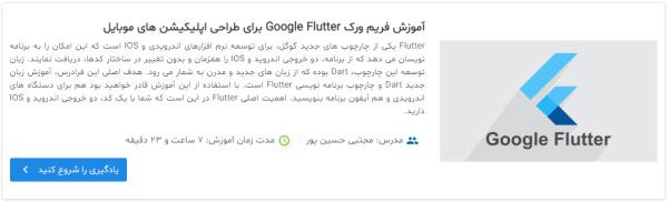 تصویر مربوط به معرفی فیلم آموزش فریم ورک Google Flutter برای طراحی اپلیکیشن های موبایل در مطلب مقایسه زامارین و اندروید استودیو