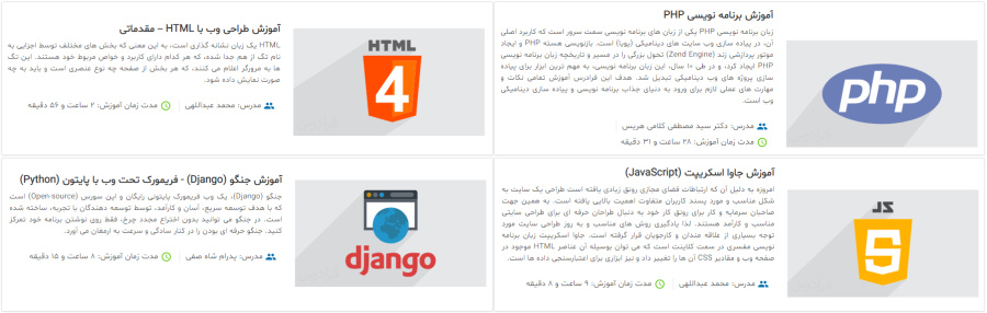 معرفی فیلم های آموزش طراحی سایت در مطلب آموزش وب سوکت