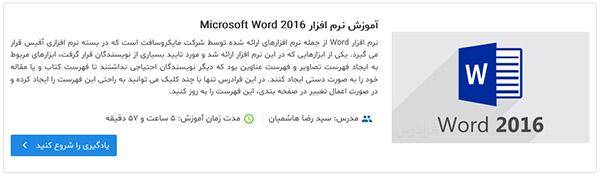 دوره آموزشی مایکروسافت آفیس ۲۰۱۶