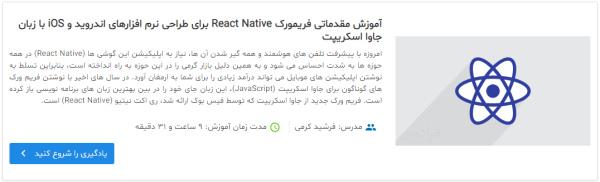 تصویر مربوط به معرفی فیلم آموزش مقدماتی فریمورک React Native برای طراحی نرم افزارهای اندروید و iOS با زبان جاوا اسکریپت در مطلب مقایسه زامارین و اندروید استودیو