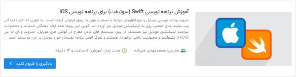 تصویر مربوط به معرفی فیلم آموزش برنامه نویسی Swift (سوئیفت) در مطلب مقایسه زامارین و اندروید استودیو