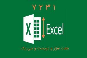 تبدیل عدد به حروف در اکسل — آموزش تصویری و گام به گام