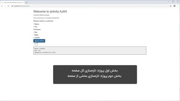 تصویر مربوط به توضیحات پیادهسازی پروژه آموزش AJAX در MVC در مقاله آموزش AJAX در MVC | راهنمای رایگان به کارگیری AJAX در ASP .NET MVC