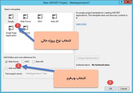 تصویر مربوط به مرحله اول آموزش اجرای برنامه Hello World با ASP.NET در Visual Studio و اضافه کردن یک وب فرم برای نوشتن کدهابرای مقاله آموزش AJAX در MVC | راهنمای رایگان به کارگیری AJAX در ASP .NET MVC