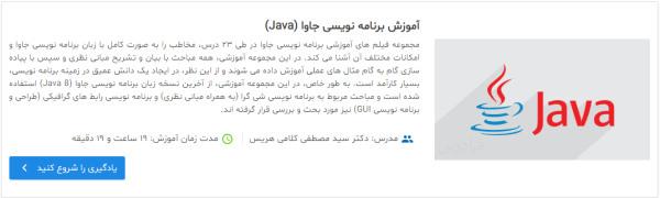 معرفی فیلم آموزش برنامه نویسی جاوا (Java) برای یادگیری برنامهنویسی وب
