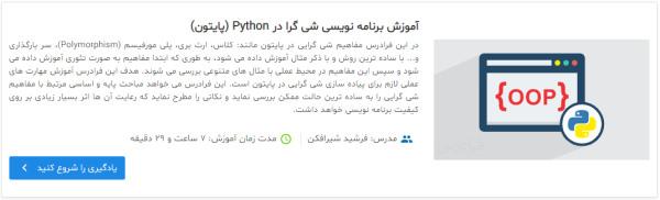 تصویر دوره آموزش برنامه نویسی شی گرا در Python (پایتون) برای مسیر یادگیری پایتون