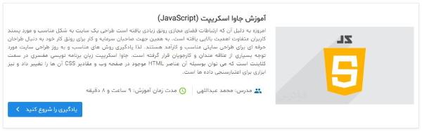 معرفی فیلم آموزش جاوا اسکریپت (JavaScript)