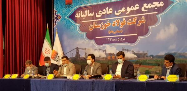 مجمع عمومی عادی فولاد خوزستان