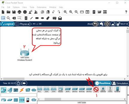 تصویر آموزش اضافه کردن یک دستگاه به شبکه در برنامه پکت تریسر | آموزش نرم افزار Cisco Packet Tracer