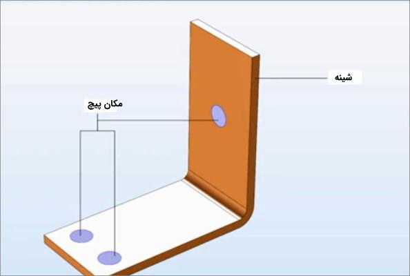 شبیه سازی شینه در کامسول