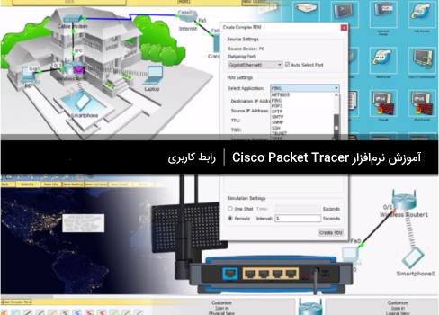 آموزش نرم افزار Cisco Packet Tracer: رابط کاربری