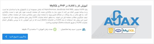 معرفی فیلم آموزش کار با AJAX در PHP و MySQL فرادرس در مقاله آموزش AJAX در MVC | راهنمای رایگان به کارگیری AJAX در ASP .NET MVC