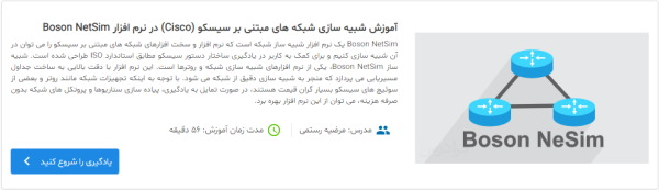 تصویر مربوط به فیلم آموزش شبیه سازی شبکه های مبتنی بر سیسکو (Cisco) در نرم افزار Boson NetSim