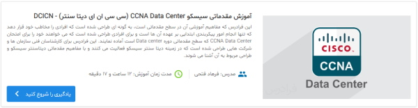 معرفی فیلم آموزش مقدماتی سیسکو CCNA Data Center (سی سی ان ای دیتا سنتر) - DCICN در مقاله آموزش نرم افزار Cisco Packet Tracer