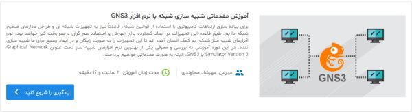 تصویر مربوط به فیلم آموزش مقدماتی شبیه سازی شبکه با نرم افزار GNS3