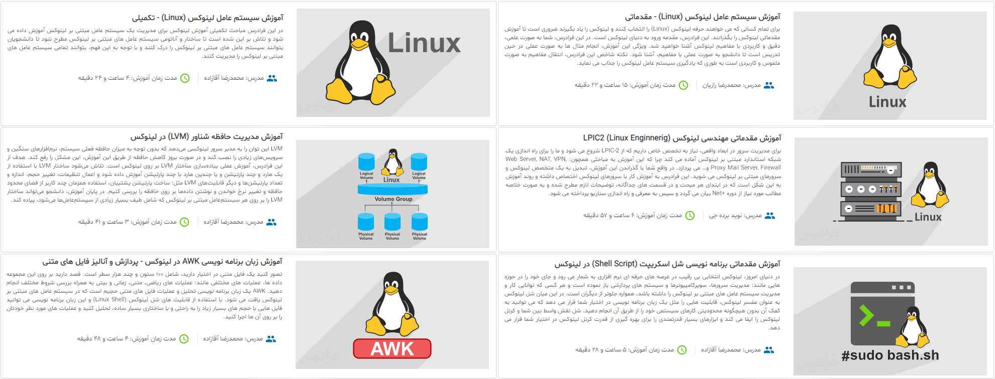 تصویر مربوط به معرفی فیلم های آموزش لینوکس فرادرس در مقاله داکر چیست یا Docker چیست