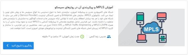 تصویر معرفی فیلم آموزش MPLS و پیکربندی آن در روترهای سیسکو فرادرس