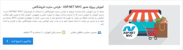 معرفی فیلم آموزش پروژه محور ASP.NET MVC - طراحی سایت فروشگاهی در مقاله آموزش AJAX در MVC | راهنمای رایگان به کارگیری AJAX در ASP .NET MVC