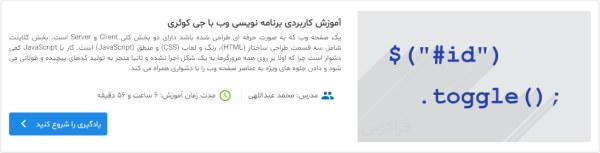 معرفی فیلم آموزش کاربردی برنامه نویسی وب با جی کوئری در مقاله آموزش Ajax در MVC | راهنمای رایگان به کارگیری Ajax در ASP .NET MVC