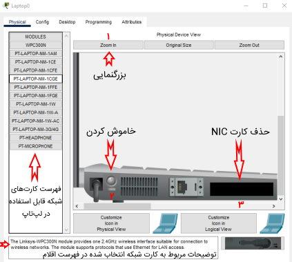 تصویر راهنمای حذف کارت شبکه NIC از لپ تاپ برای افزودن کارت شبکه وایرلس به جای آن در برنامه پکت تریسر | آموزش نرم افزار Cisco Packet Tracer