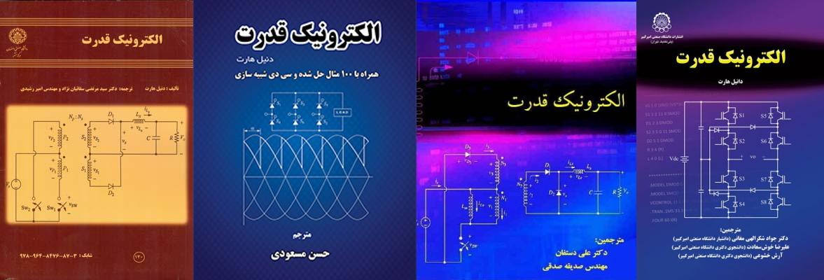 کتابهای الکترونیک قدرت
