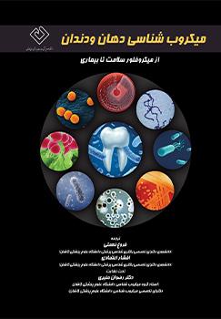 کتاب میکروب شناسی دهان و دندان از میکروفلور سلامت تا بیماری