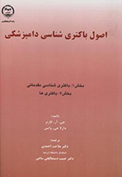 کتاب اصول باکتری شناسی دامپزشکی