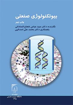 کتاب میکروبیولوژی صنعتی دکتر شجاع الساداتی