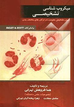 کتاب میکروب شناسی تشخیصی