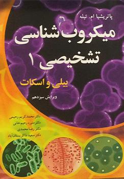 ترجمه کتاب میکروب شناسی تشخیصی