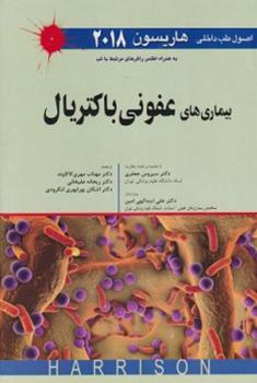 کتاب اصول طب داخلی هاریسون بیماری های عفونی باکتریال