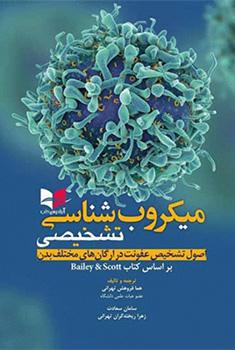 میکروب شناسی تشخیصی بر اساس کتاب Bailey & Scott