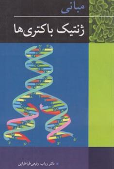 کتاب ژنتیک باکتری ها