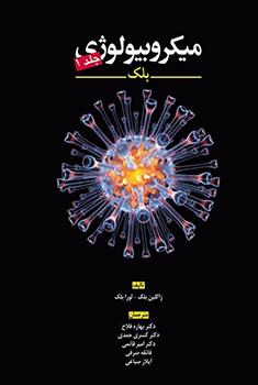کتاب میکروبیولوژی بلک